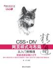 CSS+DIV网页样式与布局从入门到精通 喻浩, 编著 清华大学出版社