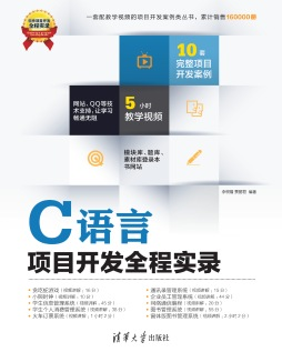 C语言项目开发全程实录