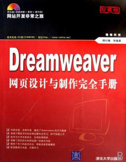 Dreamweaver网页设计与制作完全手册