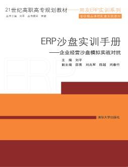 ERP沙盘实训手册——企业经营沙盘模拟实战对抗 刘平, 主编 清华大学出版社