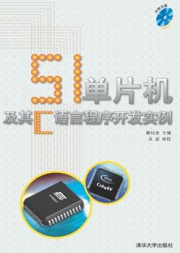51单片机及其C语言程序开发实例 戴仙金, 主编 清华大学出版社