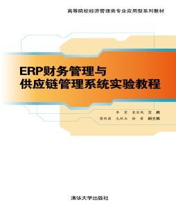 ERP财务管理与供应链管理系统实验教程 李震、袁岩凤、蔡秋霜、毛秋玉等 清华大学出版社