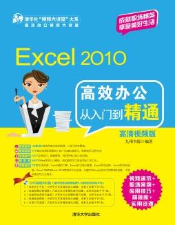 Excel 2010高效办公从入门到精通(高清视频版)