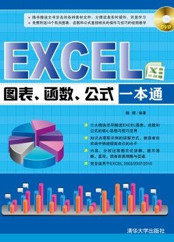 EXCEL图表、函数、公式一本通