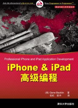 iPhone&iPad高级编程  (美) 贝克林 (Backlin,G.) , 著 清华大学出版社
