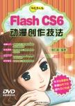 Flash CS6动漫创作技法 李彪, 编著 清华大学出版社
