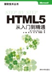 HTML 5从入门到精通  (美) 万姆朋 (Wempen,F.) , 著 清华大学出版社