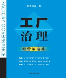 工厂治理:经营策略篇 华通咨询, 著 清华大学出版社