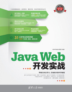 Java Web开发实战 软件开发技术联盟 清华大学出<em>版</em>社