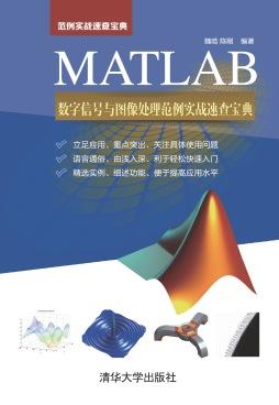 MATLAB数字信号与图像处理范例实战速查宝典 魏晗、陈刚 清华大学出版社