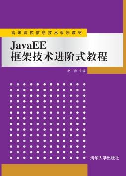 JavaEE框架技术进阶式教程 赵彦 清华大学出版社