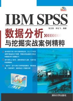 IBM SPSS数据分析与挖掘实战案例精粹 张文彤、钟云飞 清华大学出版社