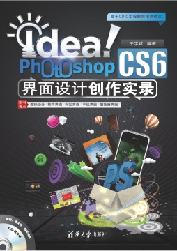Idea!Photoshop CS6界面设计创作实录