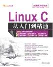 Linux C从入门到精通 明日科技, 编著 清华大学出版社