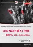 iOS Web开发入门经典——使用HTML、CSS、JavaScript和Ajax [美]瓦格纳 (Wagner,R.)  清华大学出版社