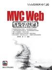 MVC Web开发学习实录 杨晓年, 秦方, 编著 清华大学出版社