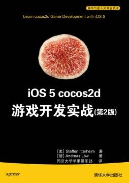 iOS 5 cocos2d 游戏开发实战(第2版)  (美) 伊特海姆 (Itterheim,S.) , (德) 勒夫 (Low,A.) , 著 清华大学出版社
