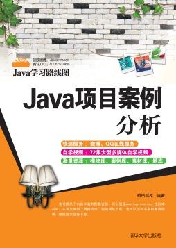 Java项目案例分析 明日科技 清华大学出版社