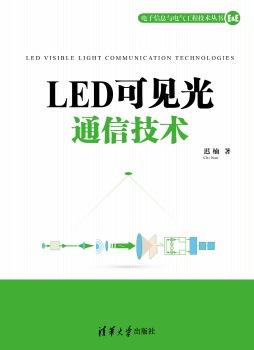LED可见光通信技术