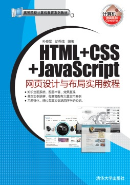 HTML+CSS+JavaScript网页设计与布局实用教程 孙良军, 胡秀娥, 编著 清华大学出版社