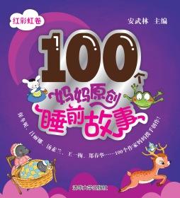 100个妈妈原创睡前故事——红彩虹卷 安武林 清华大学出版社