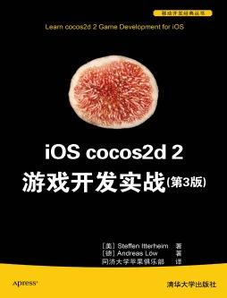 iOS cocos2d 2游戏开发实战  (美) 伊特海姆 (Itterheim,S.) , (德) 勒夫 (Low,A.) , 著 清华大学出版社