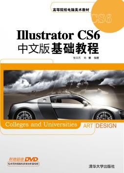 Illustrator CS6中文版基础教程