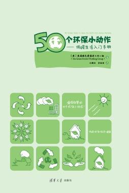 50个环保小动作——低碳生活入门手册