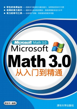 Microsoft Math 3.0从入门到精通
