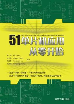 51单片机应用从零开始 杨欣, 王玉凤, 刘湘黔, 编著 清华大学出版社