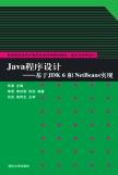 Java程序设计——基于JDK 6和NetBeans实现 李晋,李妙妍,张悦 著;宋波 编 清华大学出版社