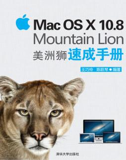 Mac OS X 10.8 Mountain Lion 美洲狮速成手册 王巧伶 陈跃琴 清华大学出版社