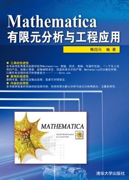 Mathematica有限元分析与工程应用 鲍四元 清华大学出版社