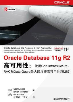Oracle Database 11g R2高可用性:使用Grid Infrastructure、RAC和Data Guard最大限度提高可用性(第2版)  (美) 耶西 (Jesse,S.) , (美) 伯顿 (Burton,B.) , (美) 范格瑞 (Vangray,B.) , 著 清华大学出版社