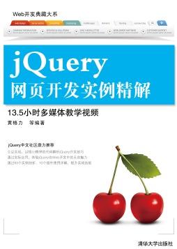 jQuery网页开发实例精解