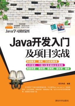 Java开发入门及项目实战