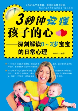 3秒钟读懂孩子的心——深刻解读0-3岁宝宝的日常心理 郑小兰 清华大学出版社