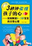 3秒钟读懂孩子的心:深刻解读0-3岁宝宝的日常心理 李文勇 清华大学出版社