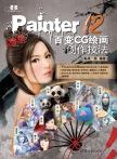 Painter 12百变CG绘画创作技法 黏成一团, 编著 清华大学出版社