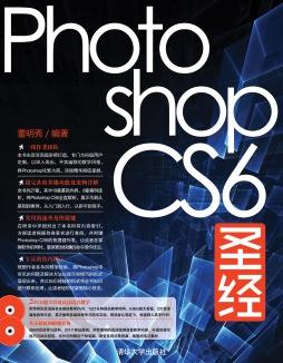 Photoshop CS6 圣經