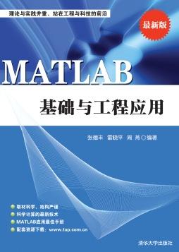 MATLAB基础与工程应用