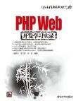 PHP Web开发学习实录 崔群法, 李立新, 张钦, 编著 清华大学出版社