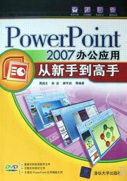 PowerPoint 2007办公应用从新手到高手 周国文、孙岩、郝军启 清华<em>大学</em>出版社