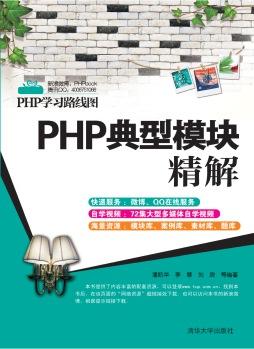 PHP典型模块精解