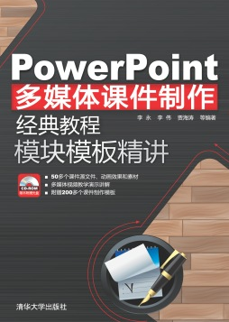 PowerPoint多媒体课件制作经典教程 模块模板精讲