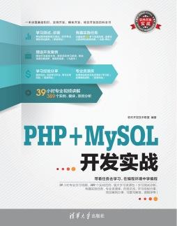PHP+MySQL开发实战 软件开发技术联盟 清华大学出<em>版</em>社