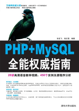 PHP+MySQL全能权威指南