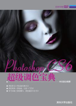 Photoshop CS6超级调色宝典