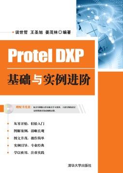 Protel DXP基础与实例进阶