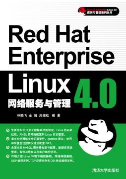 Red Hat Enterprise Linux 4.0网络服务与管理 林晓飞, 金博, 周峻松, 编著 清华大学出版社